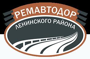 Ремавтодор Ленинского района